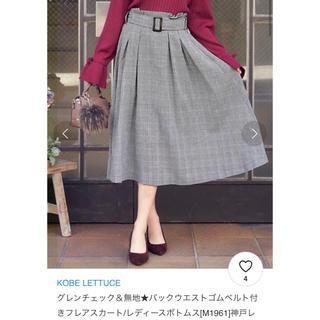 神戸レタス - 美品 神戸レタス フレアスカート 膝丈スカート グレンチェック