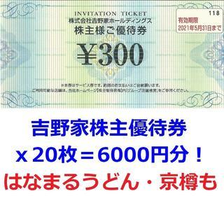 2冊6000円分★吉野家株主優待券★はなまるうどん京樽千吉