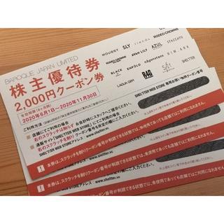 6000円分◆バロックジャパンリミテッド 株主優待券 お買物割引券◆ポイント消化