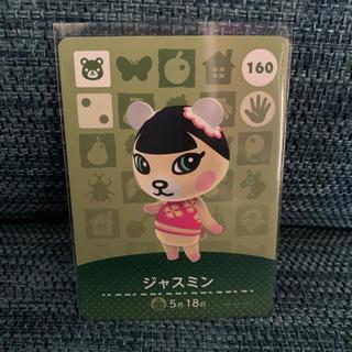 Nintendo Switch - 160 ジャスミン あつまれどうぶつの森 amiiboカード