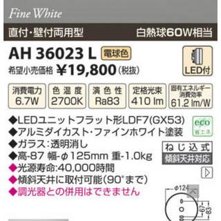 KOIZUMI - 60w相当電球色LED照明ガラス