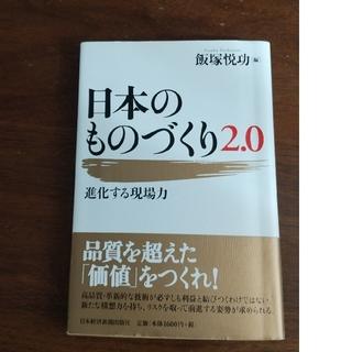 日本のものづくり2.0 進化する現場力(ビジネス/経済)