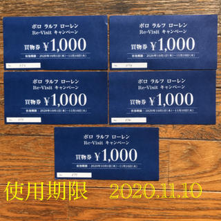 ポロラルフローレン(POLO RALPH LAUREN)のJR名古屋高島屋限定 ポロラルフローレン 買い物券 5000円分(その他)