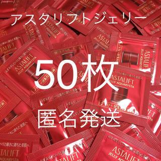 アスタリフト(ASTALIFT)のジェリー50枚 富士フイルム ASTALIFT アスタリフトジェリーアクアリスタ(ブースター/導入液)