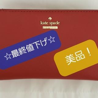 kate spade new york - ケイト・スペード二つ折り財布