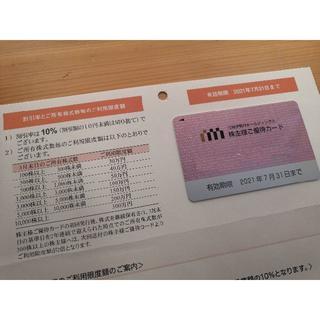 3万円分割引◆三越伊勢丹 株主優待券 お買い物割引券◆ポイント消化