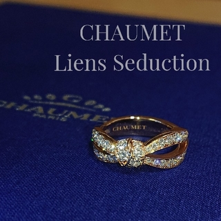 ショーメ(CHAUMET)のなすび様ご専用 ショーメ リアンセデュクシオン K18 ダイヤモンド リング(リング(指輪))