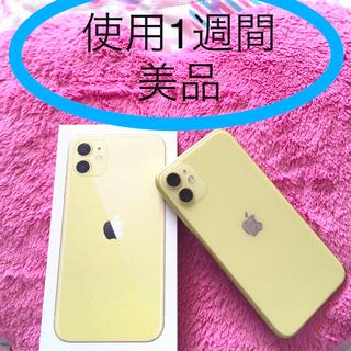 iPhone - 【超美品】 iPhone11 本体 イエロー 64GB SIMフリー