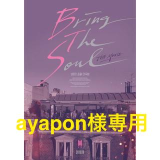 ボウダンショウネンダン(防弾少年団(BTS))のBTS💜「Bring The Soul」セット(ドキュメンタリー)