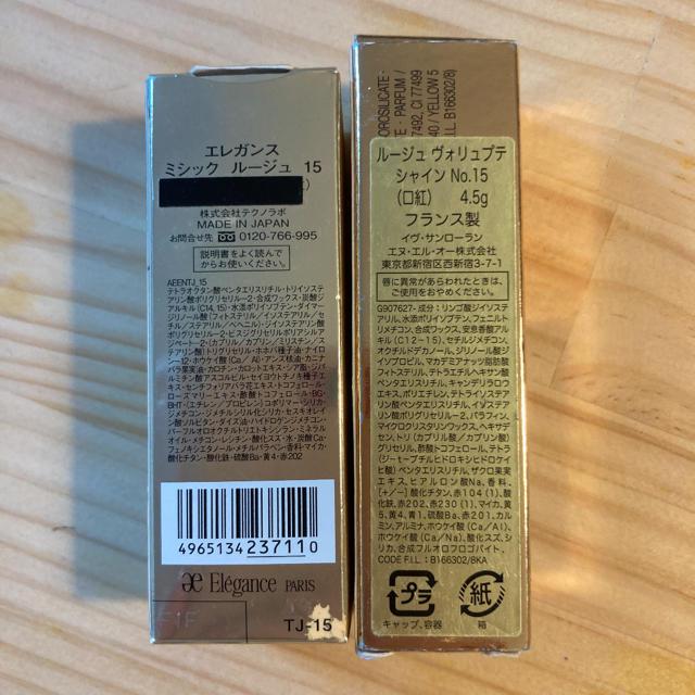 Yves Saint Laurent Beaute(イヴサンローランボーテ)のイヴ・サンローラン、エレガンス ルージュ 一 コスメ/美容のベースメイク/化粧品(口紅)の商品写真