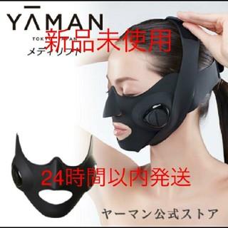 YA-MAN - [送料無料/大特価]メディリフト 新品未使用 YA-MAN 美顔器