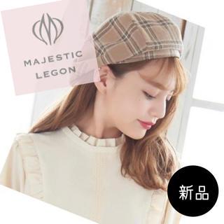 マジェスティックレゴン(MAJESTIC LEGON)の【新品】MAJESTIC LEGOM チェックベレー帽 グレー(ハンチング/ベレー帽)