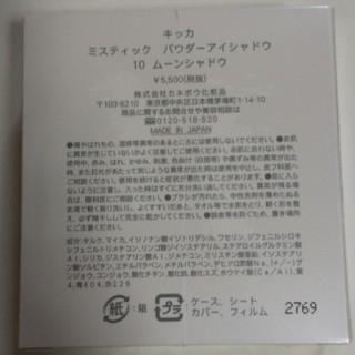 カネボウ(Kanebo)のCHICCA ミスティック アイシャドウ 10 ムーンシャドウ(アイシャドウ)