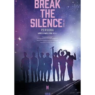 ボウダンショウネンダン(防弾少年団(BTS))のBTS💜「BREAK THE SILENCE」(ドキュメンタリー)