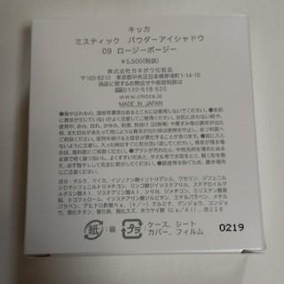 カネボウ(Kanebo)のCHICCA ミスティック アイシャドウ 09 ロージーポージー(アイシャドウ)