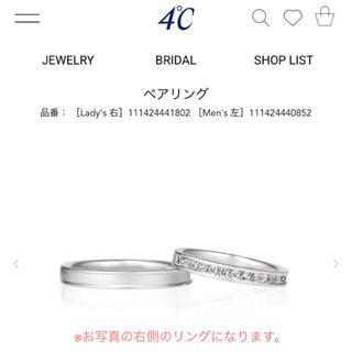 4℃ - 百貨店購入 新品 4°C シルバーペアリング  7号 定価19,800円