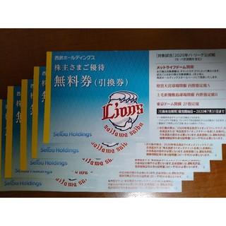 西武ホールディングス★株主優待 内野指定席引換券5枚