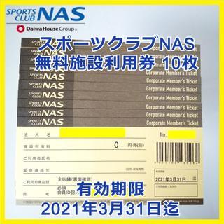 ★10枚★スポーツクラブ NAS 施設利用券 有効期限2021/3/31迄