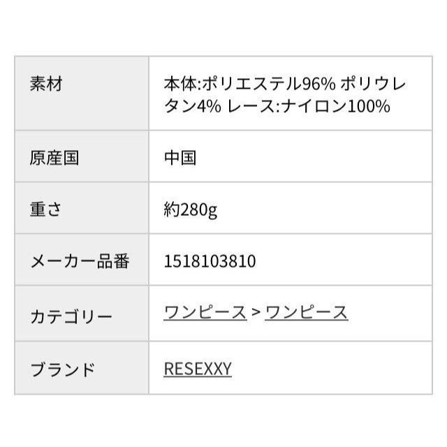 RESEXXY(リゼクシー)のRESEXXY レース 切り替え タイト ワンピース 黒/ブラック リゼクシー レディースのワンピース(ミニワンピース)の商品写真