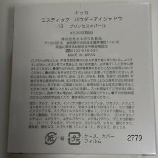 カネボウ(Kanebo)のCHICCA ミスティック アイシャドウ 13 プリンセスオパール(アイシャドウ)