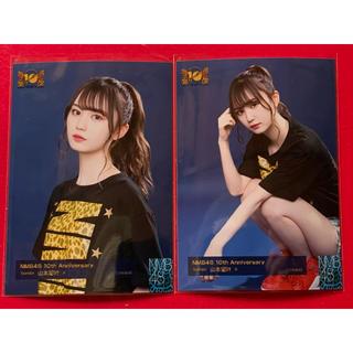 エヌエムビーフォーティーエイト(NMB48)のNMB48 山本望叶 10周年コンサート ABコンプ(アイドルグッズ)