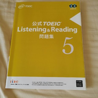 公式TOEIC Listening & Reading問題集 音声CD2枚付 5