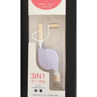 iPhone - iPhone    3IN1  ケーブル  巻取式