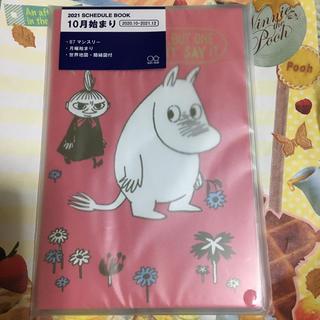 リトルミー(Little Me)のムーミン  スケジュール帳(カレンダー/スケジュール)