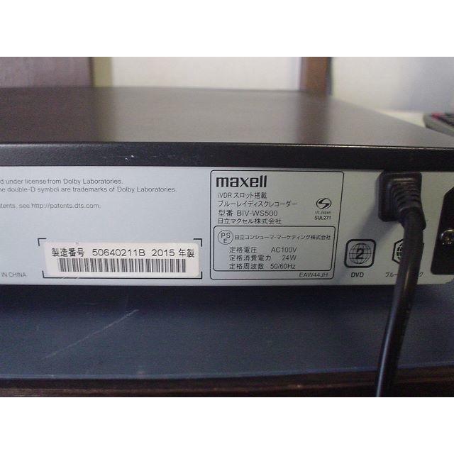 maxell BD iVDR レコーダー BIV-WS500 スマホ/家電/カメラのテレビ/映像機器(ブルーレイレコーダー)の商品写真