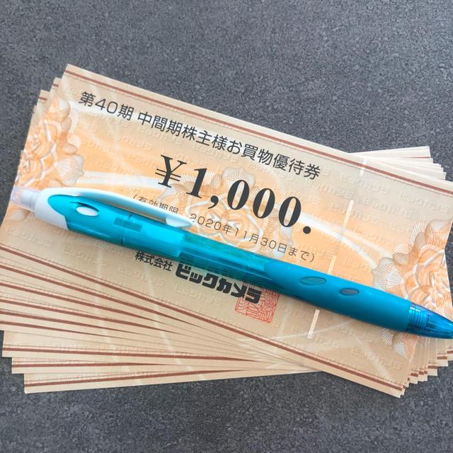 ビックカメラ 株主優待券 9000円分 2020年11月30日 チケットの優待券/割引券(ショッピング)の商品写真