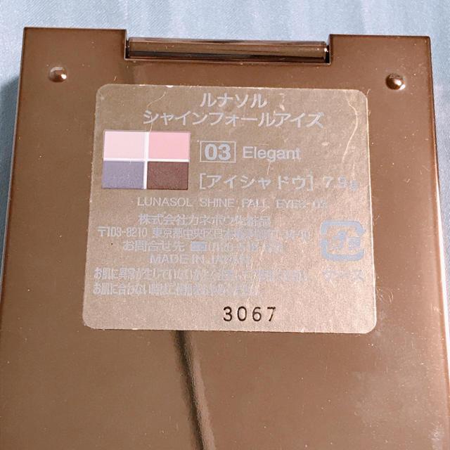 LUNASOL(ルナソル)のLUNASOL ルナソル シャインフォールアイズ 03 コスメ/美容のベースメイク/化粧品(アイシャドウ)の商品写真