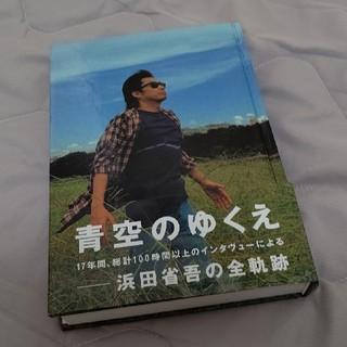 青空のゆくえ 浜田省吾の軌跡(アート/エンタメ)