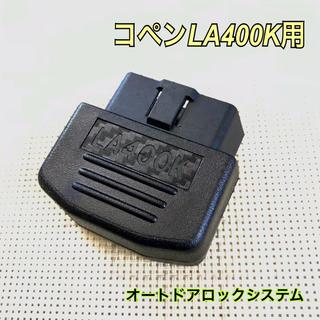 コペン LA400K オートドアロックシステム