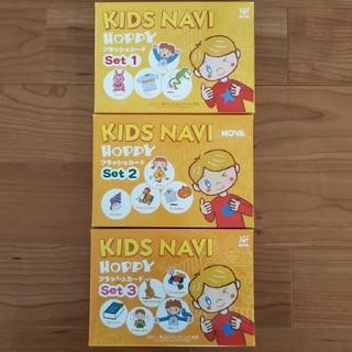 NOVA KIDS NAVI HOPPY フラッシュカード SET1~3