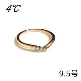 4°C K10 ダイヤモンドリング 9.5号(美品)