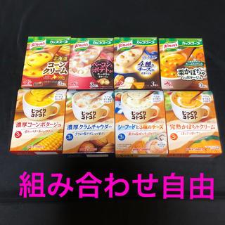 カップスープ8個セット(組み合わせ自由)