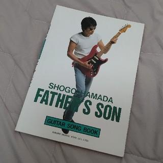 浜田省吾 ギターソングブック FATHER'S SON(楽譜)