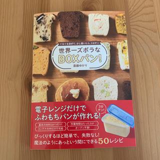 ワニブックス(ワニブックス)の世界一ズボラなBOXパン! ぐるぐる混ぜて、少し置いたら、3分チン(料理/グルメ)