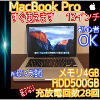 Apple - 初心者もOK【美品】MacBook Pro メモリ4GB  HDD500GB