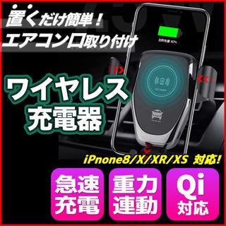 車載用 スマホ ホルダー ワイヤレス 充電器 Qi 車載ホルダー 充電 車 急速