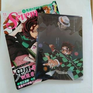 SEVENTEEN - セブンティーン雑誌&付録 鬼滅の刃クリアファイル4枚セット
