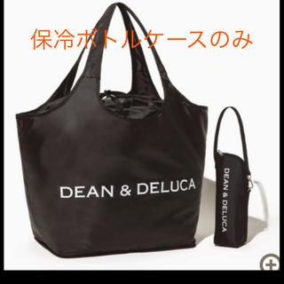 DEAN & DELUCA - ボトルケース