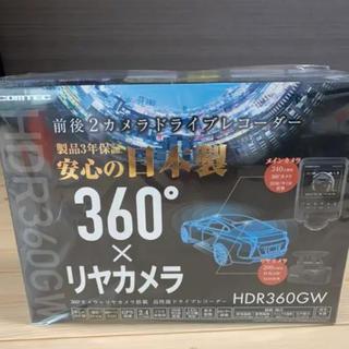 コムテック HDR360GW  ドライブレコーダー 電源ソケット付き