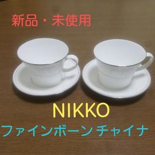 ニッコー(NIKKO)のNIKKOのファインボーンチャイナ、コーヒーカップのペアセット(グラス/カップ)