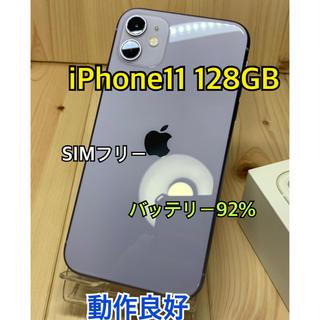 Apple - 【92%】iPhone 11 128 GB SIMフリー パープル 本体