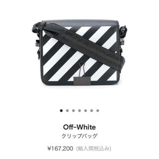 オフホワイト(OFF-WHITE)のoff-white ショルダーバック(ショルダーバッグ)
