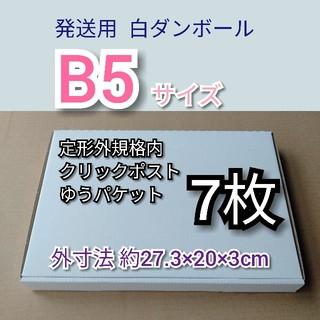 B5サイズ 発送用 白ダンボール 7枚(ラッピング/包装)