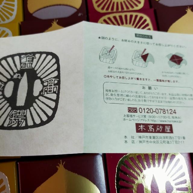 本高砂屋 きんつば 20個 食品/飲料/酒の食品(菓子/デザート)の商品写真