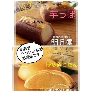 福岡銘菓  明月堂 博多通りもん 芋っぽ