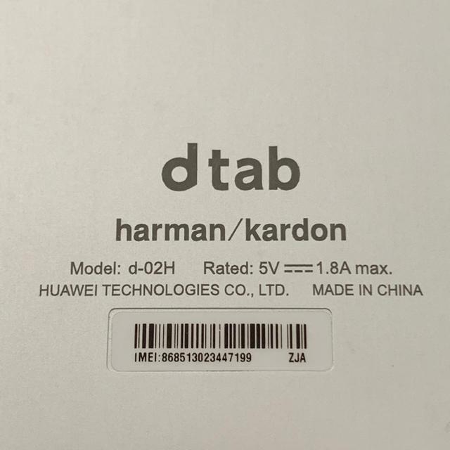 NTTdocomo(エヌティティドコモ)のdtab Compact d-02H スマホ/家電/カメラのPC/タブレット(タブレット)の商品写真
